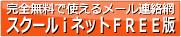 無料メール連絡網スクールiネットフリー版